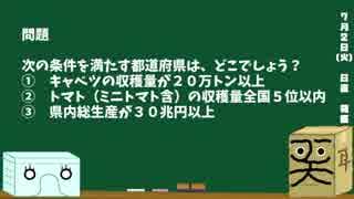 【箱盛】都道府県クイズ生活(33日目)2019年7月2日