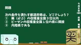 【箱盛】都道府県クイズ生活(34日目)2019年7月3日