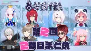 【第2回Project Winter】色んな視点で見る2戦目まとめ【雪山人狼】