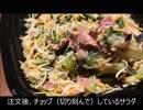 アメリカの食卓745 Subwayのサラダを食す!