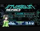 【ボイロ実況】遊びましょうInvisigun Heroes【4人対戦】
