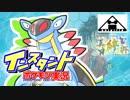 【ゆっくり】インスタントポケモン実況【真絆杯-wellmina戦】
