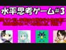 ヤンデレ男の謎の行動【水平思考ゲーム】 #3