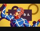 【MMD】ミスタのテレキャスタービーボーイ【ジョジョ】