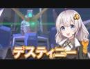 【VOICEROID実況】ガンダムユカリファイターズPart6