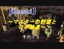 【Kenshi】マスターの野望とロボ娘達 その15