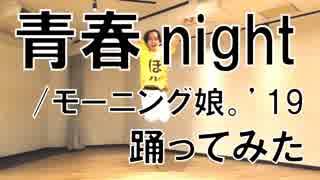【ぽんでゅ】青春night/モーニング娘。'19踊ってみた【ハロプロ】