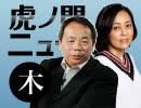 【DHC】2019/7/4(木) 有本香×石平×居島一平【虎ノ門ニュース】