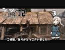 【Skyrim】ララノア小冒険記3頁目【ゆっくり実況】