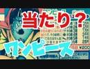 【新発売!】ワンピース・ジンベエスクラッチをぱんださんがやってみた!#119