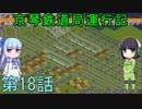 京琴鉄道局運行記 第18話【Simutrans実況】