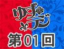 小林裕介・石上静香のゆずらないラジオ第1回【おまけ付き有料版/会員無料】