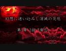 【東方×金色のガッシュ!!】幻想に迷い込みし消滅の災厄 第3章 2話「廃忘」