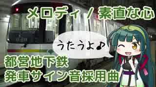 【東北ずん子カバー】メロディ/素直な心【都営地下鉄発車サイン音原曲】