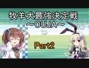 [牧羊犬最強決定戦~OUJA~]を一人と一羽でプレイpart2