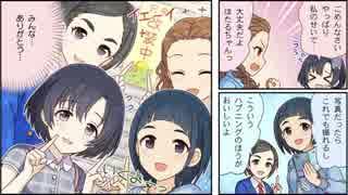 シンデレラガールズ劇場わいど☆14