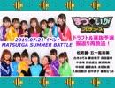 【まついがプロデュース】「MATSUIGA SUMMER BATTLE 令和元年」イベント出演選抜予選 一挙再放送