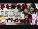 【初見】SEKIROをワッショイ!第壱拾弐話【VOICEROID実況】