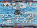 [stepmania指譜面]ウミユリ海底譚 Ver.松下