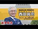【2019参議院選挙】西田昌司(京都選挙区 )政見放送[桜R1/7/4]
