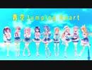 【ラブライブ!サンシャイン!!】青空Jumping Heart 歌ってみた❤︎