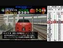電車でGO!プロ仕様 総合評価0点縛り Part9【ゆっくり実況】