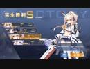 【アズールレーン】綾波ちゃんの魚雷すごい16[光と影のアイリス-SP:VSジャン・バール]