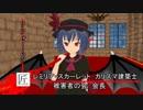 【第11回東方ニコ童祭】大改造!!東方ビフォーアフター 第三回