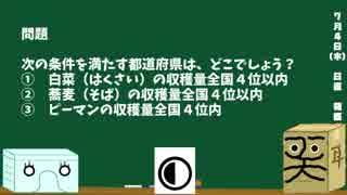 【箱盛】都道府県クイズ生活(35日目)2019年7月4日