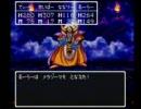ドラクエ3 伝説 発動するゾーマ 修正版