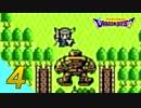 [ゲーム実況] ドラクエの思い出を語りつつドラゴンクエストI(GB版)を遊びたい part.04