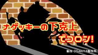 【ポケモンUSM】 対戦ゆっくり実況070 アマージョ様におまかせ!~ナゲッキーの下克上~