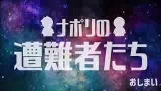 【ナポリの遭難日記】part16~最終回まとめ【オマケつき】