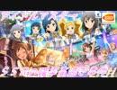 アイドルマスター(ミリシタ★デレマス)~SSRの確率高過ぎ事件!!~