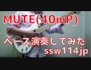 【ベース】MUTE(40mP)オッサンがスラップで演奏してみた 【TAB譜あります】