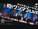 【初ワンマン!!~後編~】アイドキュレーション初ワンマンライブ「ワンマンだョ!全力集合、全校集会!!」