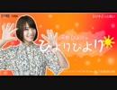 【新】ラジオどっとあい 河野ひよりのひよりびより2019年7月5日#01