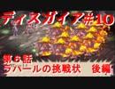 【魔界戦記ディスガイア】実況プレイ 第6話 ラハールの挑戦状 後編#10【PSP】