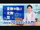 【Javaプログラミング入門 #5】変数の扱い,定数,型 ※1.5倍速での再生を推奨