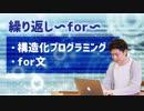 【Javaプログラミング入門 #10】繰り返し〜for〜(構造化プログラミング:for文) ※1.5倍速での再生を推奨