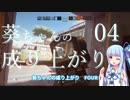 【R6S】葵ちゃんの成り上がり 04 盾縛り!