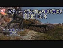 【WoT】接戦リプレイ 第8回【UDES 14 5】~TierⅩ戦場を征く~