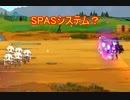 【ドルフロ】SPASシステム!? 戦役9-6 ジャッジ戦【ドールズフロントライン】