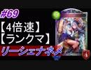 【シャドバ】リーシェナネメシスでランクマ!#69【4倍速】【シャドウバース/Shadowverse】
