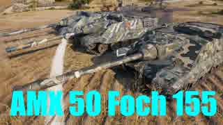 【WoT:AMX 50 Foch (155)】ゆっくり実況でおくる戦車戦Part569 byアラモンド