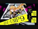 【MMDドルフロ】 UMP9で劣等上等
