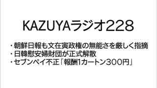 【KAZUYAラジオ228】朝鮮日報も文在寅政権の無能さを厳しく指摘