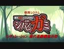 【シノビガミ実卓リプレイ】有翼の標的(ターゲット)第一話 ~導入~
