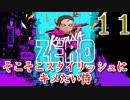 【KatanaZERO】そこそこスタイリッシュにキメたい侍11【ゆっくり】