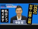 中チャン 参議院議員選挙スペシャル 外交【対中・対露・対韓】